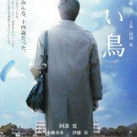映画『青い鳥』